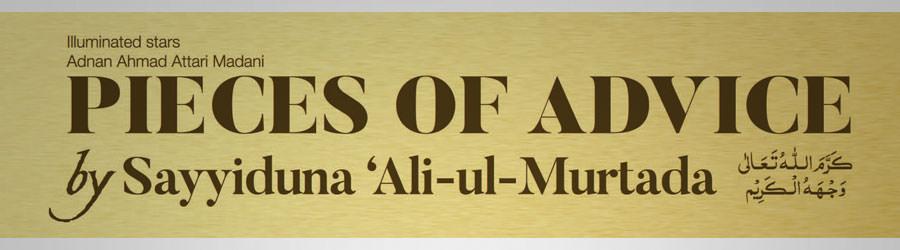 Pieces of advice by Sayyiduna 'Ali-ul-Murtada کرم اللہ تعالی وجہہ الکریم