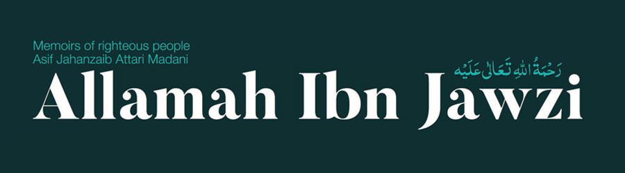 Allamah Ibn Jawzi رحمۃ اللہ تعالی علیہ
