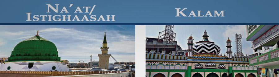 Ya Rab! Phir Auj Per Yeh Hamara Naseeb Ho/ Mah-e-Taybah Nayyir-e-Batha 'صَلَّی اللهُ عَلَيكَ وَسَلَّم'/ Aabru`ay Mu`mina Ahmad Raza Khan Qaadiri