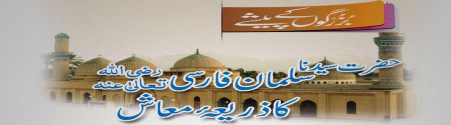 حضرت سیّدنا سلمان فارسی رضی اللہ تعالٰی عنہ کا ذریعۂ معاش