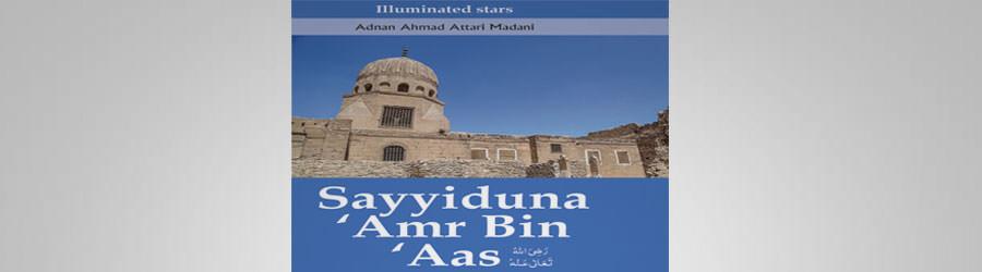 Sayyiduna Amr Bin As رضی اللہ تعالی عنہ