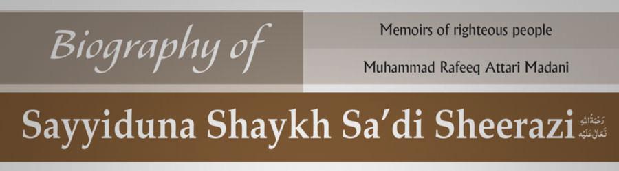 Biography of Sayyiduna Shaykh Sa'di Sheerazi رحمۃ اللہ تعالی علیہ