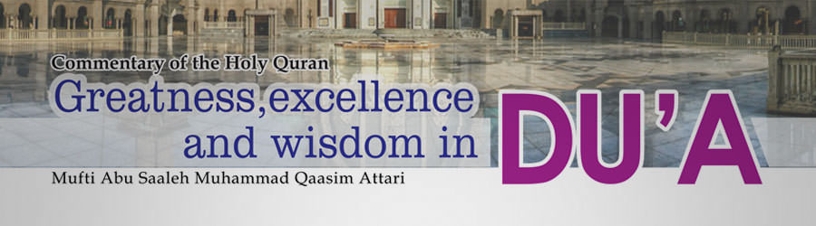 Greatness, excellence and wisdom in Du'a