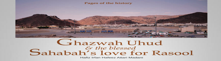 Jannat-ul-Baqi/ Ghazwah Uhud and the blessed Sahabah's love for Rasool/ Why did Ghazwah Hunayn take place?