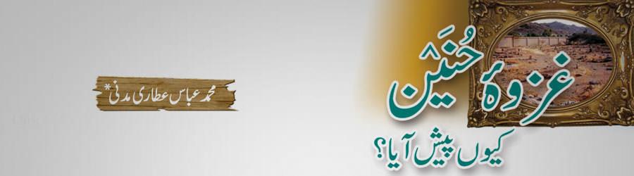 جنّتُ البقیع/ غزوۂ  اُحد میں صحابۂ  کرام کا عشقِ رسول/ غزوۂ حُنَین