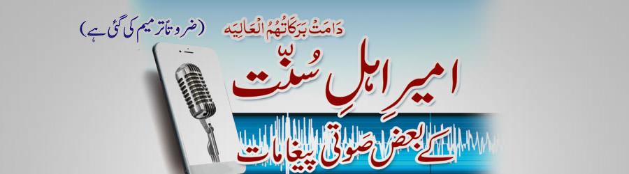 دُکھیارے اسلامی بھائی کی دلجوئی/ عمرے کا ثواب پیش کرنے والوں کو شکریہ اور دعاؤں سے نوازا