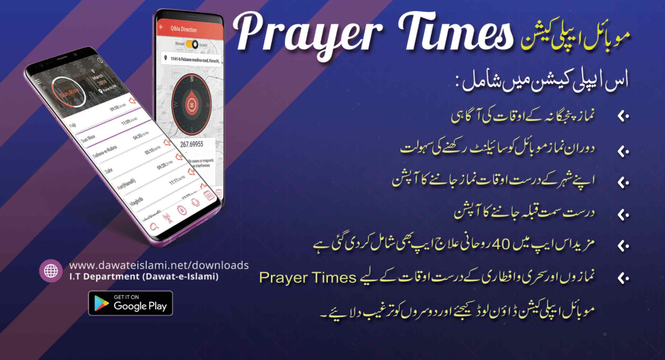Prayer Times موبائل ایپلی کیشن