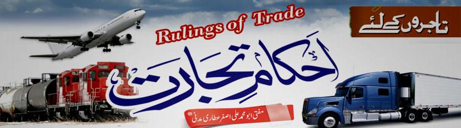 احکامِ تجارت، حضرت سیّدنا دَعْلَج رضی اللہ تعالٰی عنہ  کا ذریعۂ معاش/ تجارت کے بارے میں فرامین/ ذریعۂ آمدنی کی اہمیت