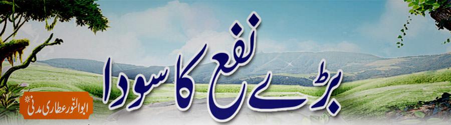 حضرت سیّدتنا زینب رضی اللہ تعالٰی عنہا  کا صبر/ بڑے نفع کا سودا / اِسلامی بہنوں کے شرعی مسائل
