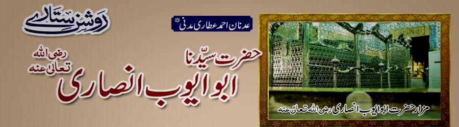 حضرت سیّدنا ابوایّوب انصاری رضی اللہ تعالٰی عنہ/ شمعِ رسالت کے پروانے