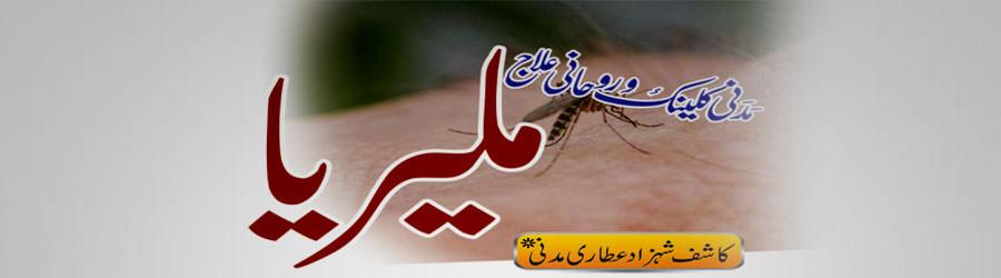 ملیریا