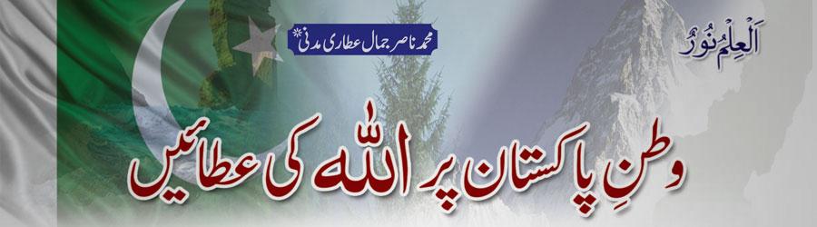 وطنِ پاکستان پراللہ کی عطائیں