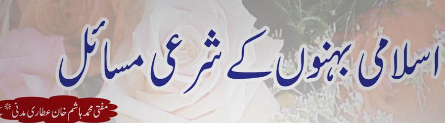 حضرت سیّدتنا صفیہ بنتِ عبدالمطلب رضی اللہ تعالٰی عنہما