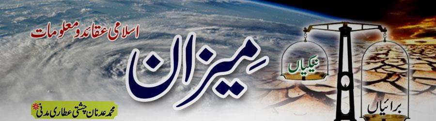میزان/ اللہ پاک کے  آخری نبی صلَّی اللہ تعالٰی علیہ واٰلہٖ وسلَّم