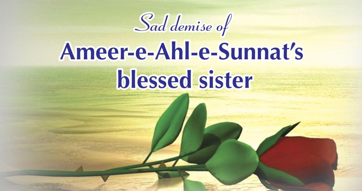 Ameer-e-Ahl-e-Sunnat's message