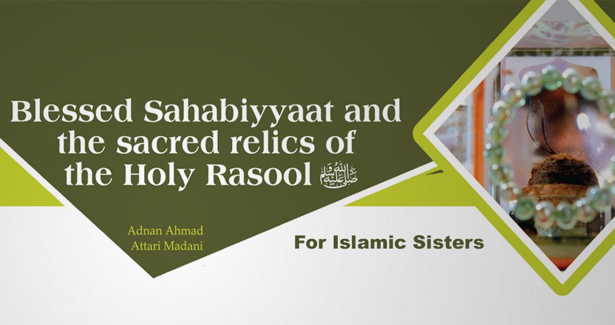 Blessed Sahabiyyaat and the sacred relics of the Holy Rasool ﷺ