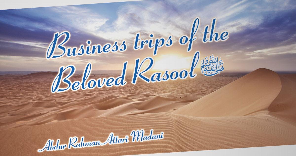 Business trips of the Beloved Rasool