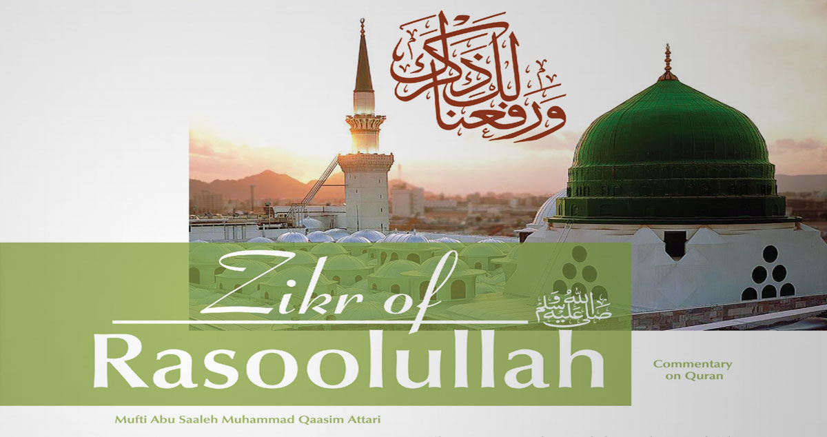 Zikr of Rasoolullah ﷺ
