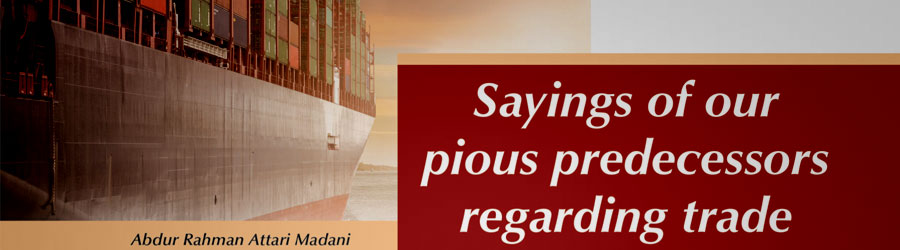Importance of source of income, Laws of trade, Introduction to Sayyiduna Da'laj رحمۃ اللہ تعالٰی علیہ and his occupation, Sayings of our pious predecessors regarding trade