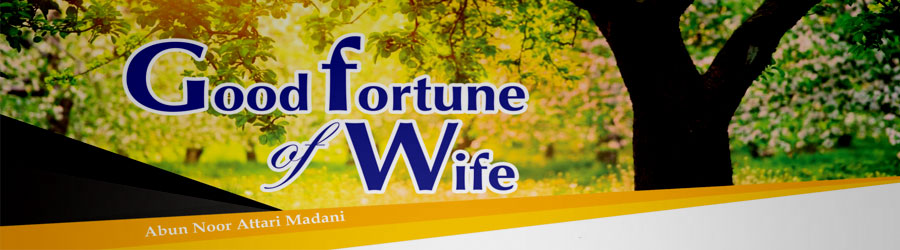 Shar'i rulings of Islamic sisters, How to save food from rotting, Good fortune of wife