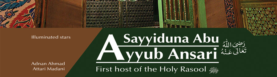 Sayyiduna Abu Ayyub Ansari رَضِىَ اللّٰەُ تَعَالٰی عَـنْهُ – First host of the Holy Rasool ﷺ, Manner of blessed companions showing respect for Holy Nabi ﷺ