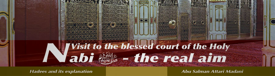 Visit to the court of the Holy Nabi ﷺ - the real aim