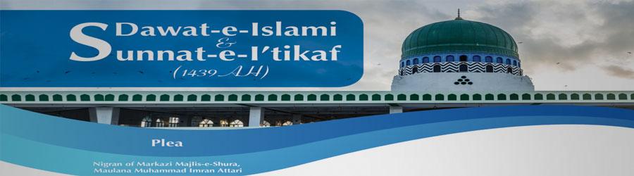 Dawat-e-Islami and Sunnat-e-I'tikaf (1439 AH)