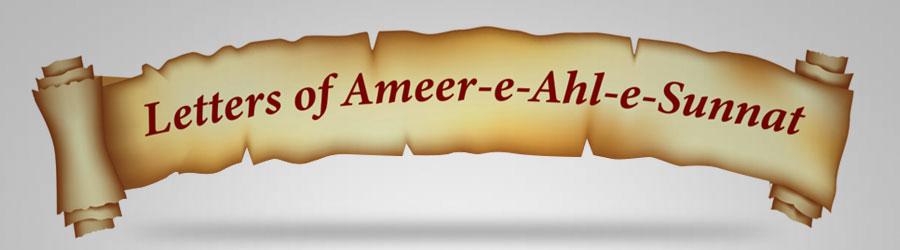 Gift of the 'Sawab of Hajj'