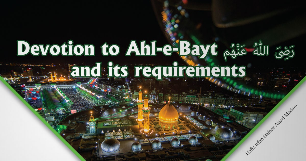 Devotion to Ahl-e-Baytرَضِىَ اللّٰەُ عَنْهُمand its requirements