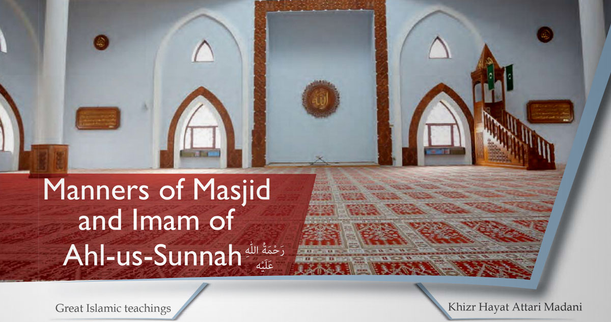 Manners of Masjid and Imam of Ahl-us-Sunnah