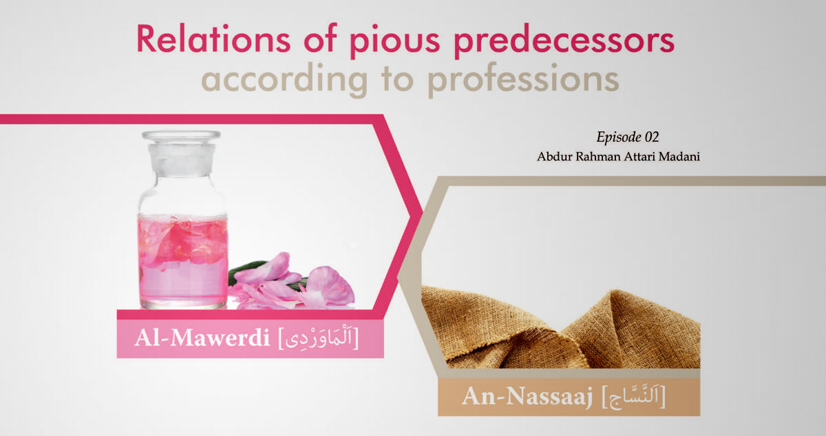 Pious predecessors known by their professions (episode 02)