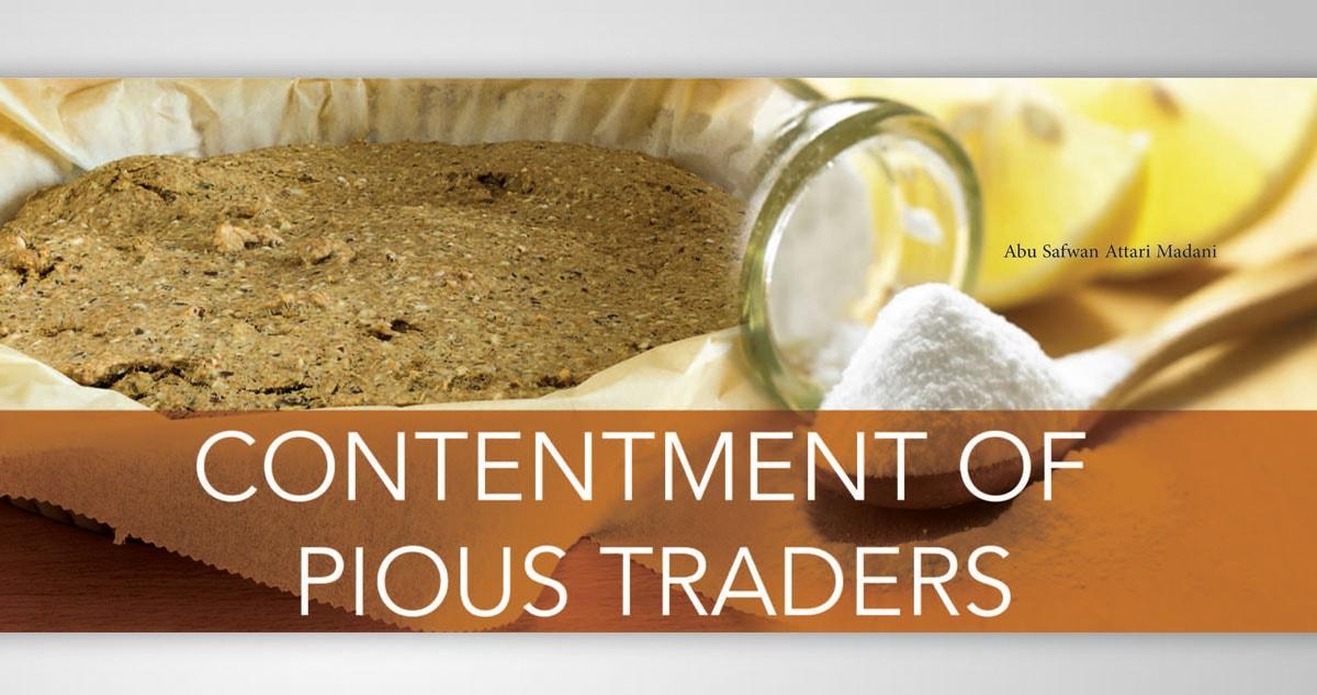 Islamic rulings on trade