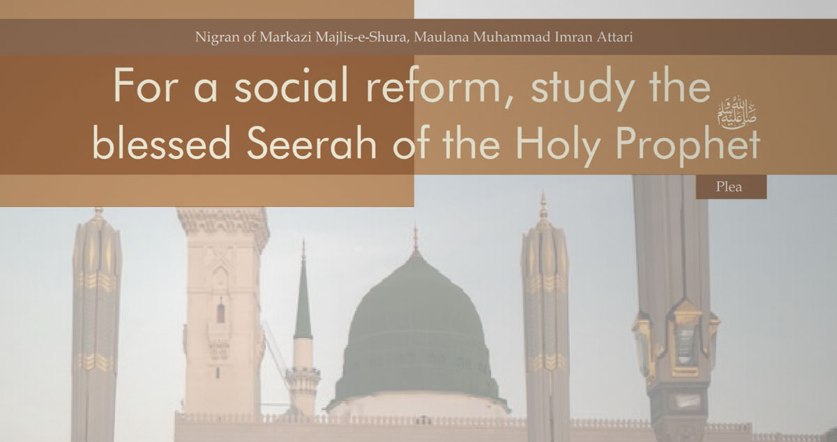 For a social reform, study the blessed Seerah of the Holy Prophet
