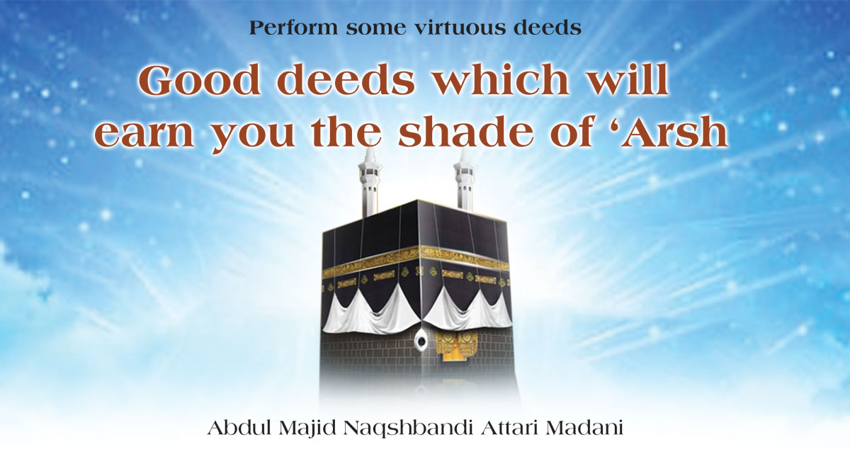 Good deeds which will earn you the shade of 'Arsh