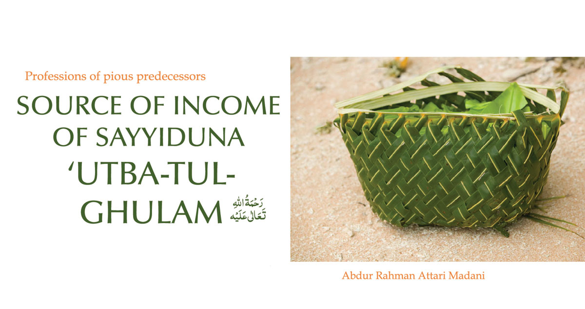 Source of income of Sayyiduna 'Utba-tul-Ghulam رَحْمَةُ اللّٰەِ تَعَالٰی عَلَيْه