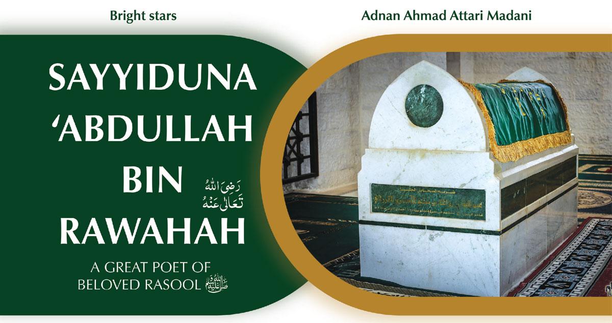 Sayyiduna 'Abdullah Bin Rawahah رَضِىَ اللّٰەُ تَعَالٰی عَنْهُ