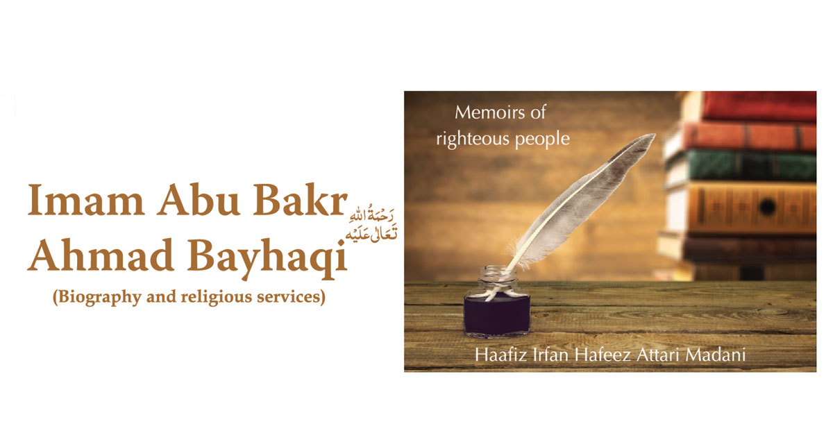 Imam Abu Bakr Ahmad Bayhaqi رَحْمَۃُ اللہِ تَعَالٰی عَلَیْہِ