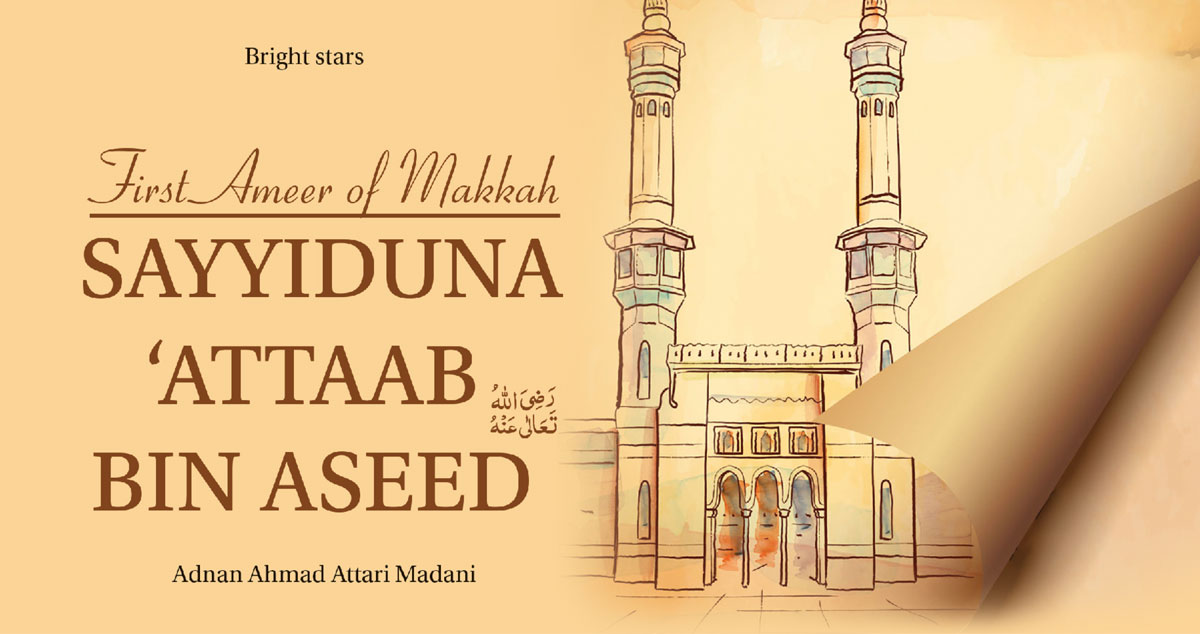 Greatness of Siddeeq e Akbar