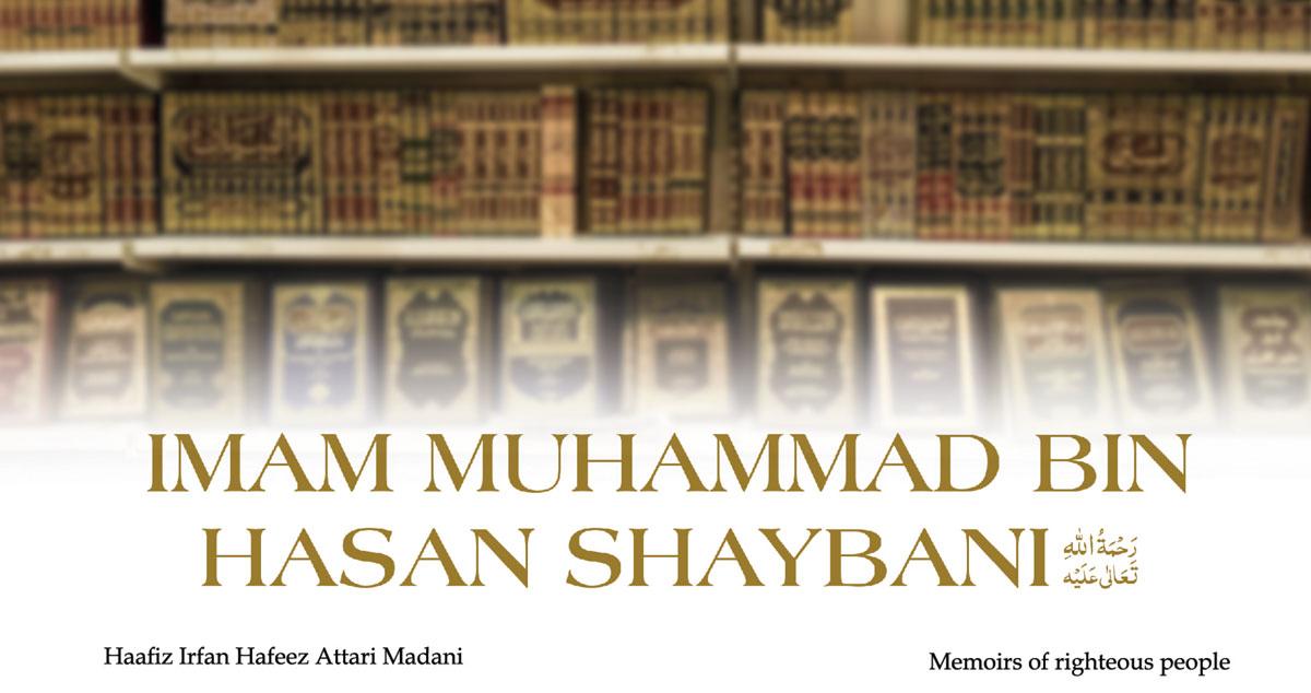 Source of livelihood of Imam Bukhari