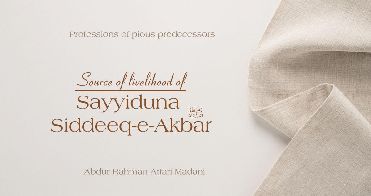 Source of livelihood of Sayyiduna Siddeeq-e-Akbar رَضِىَ اللّٰەُ تَعَالٰی عَنْهُ