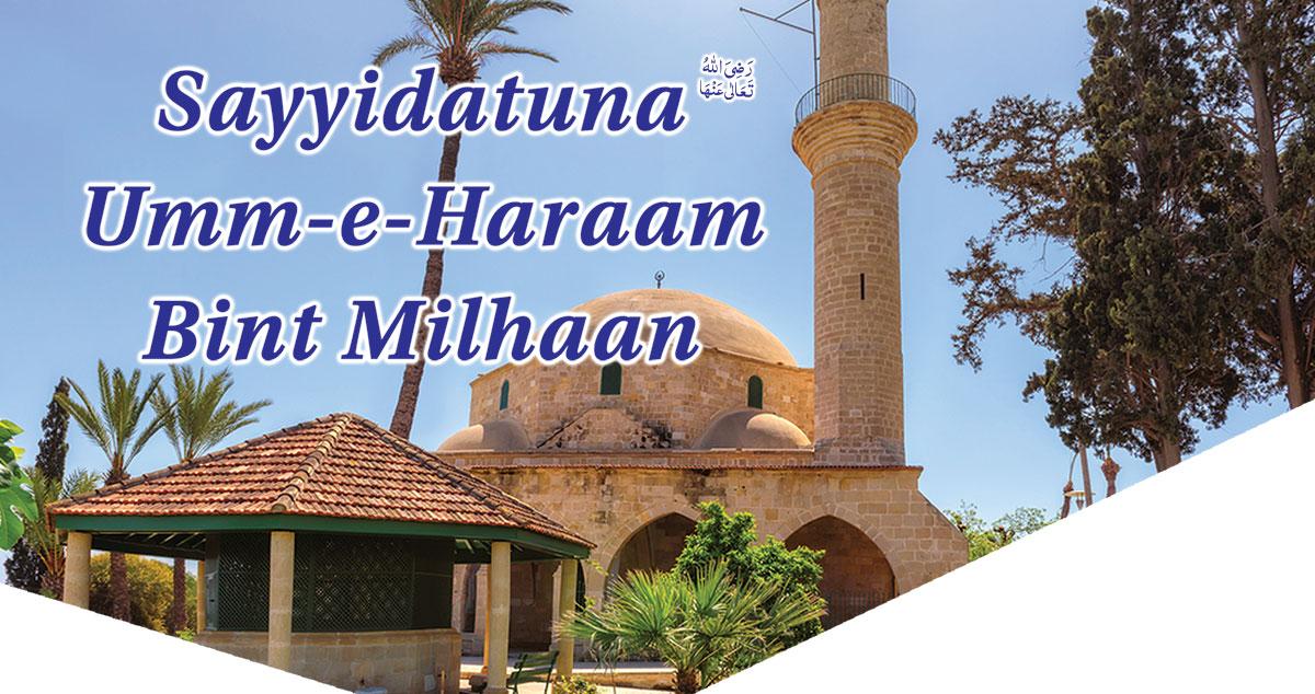Sayyidatuna Umm-e-Haraam Bint Milhaan رَضِیَ اللّٰەُ تَعَالٰی عَنْهَا