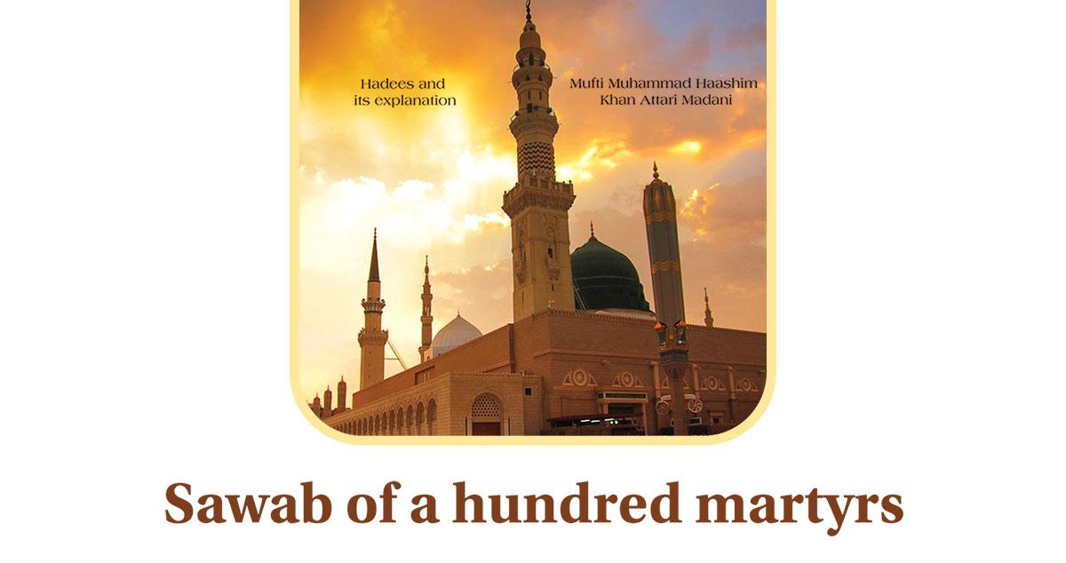 Sawab of a hundred martyrs