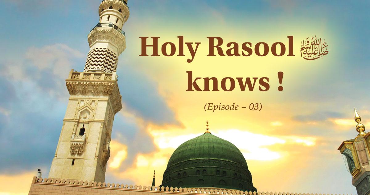 Holy Rasool ﷺ knows
