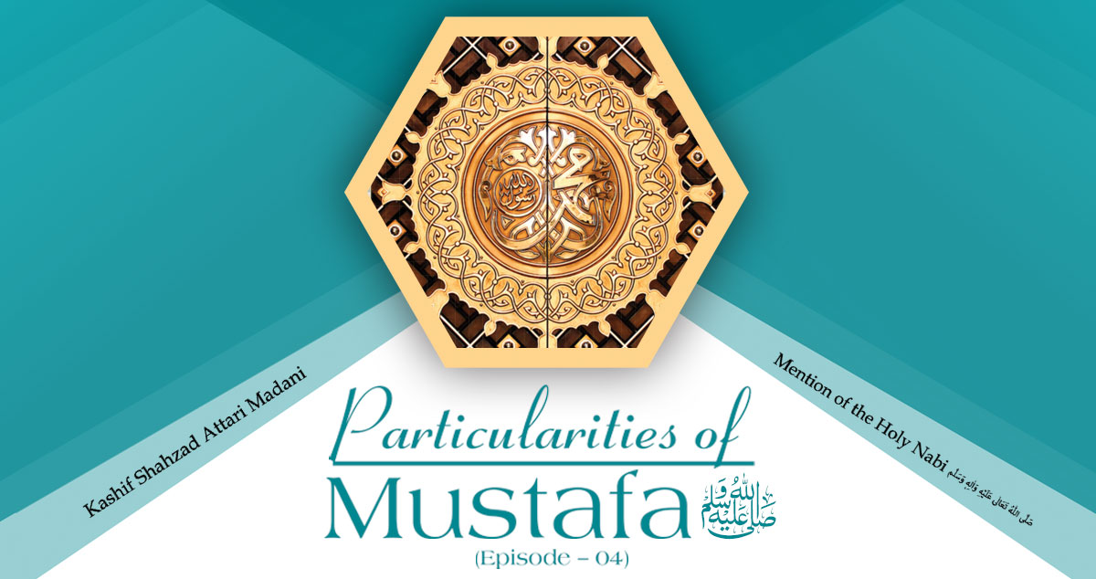 Particularities of Mustafa ﷺ (Episode – 04)