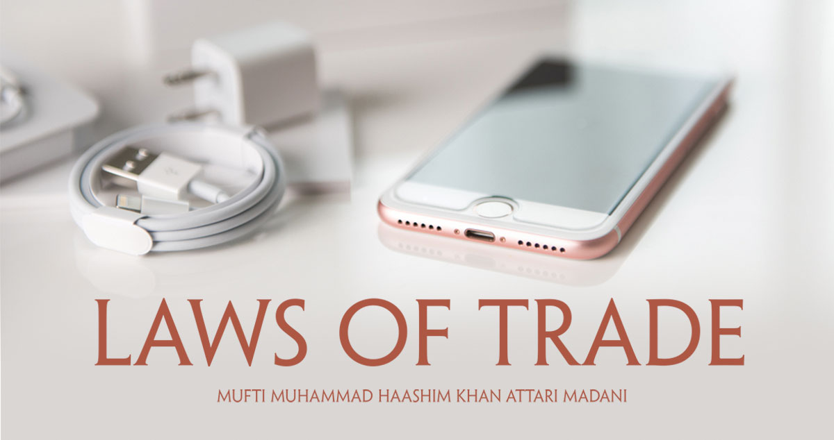 Laws of trade