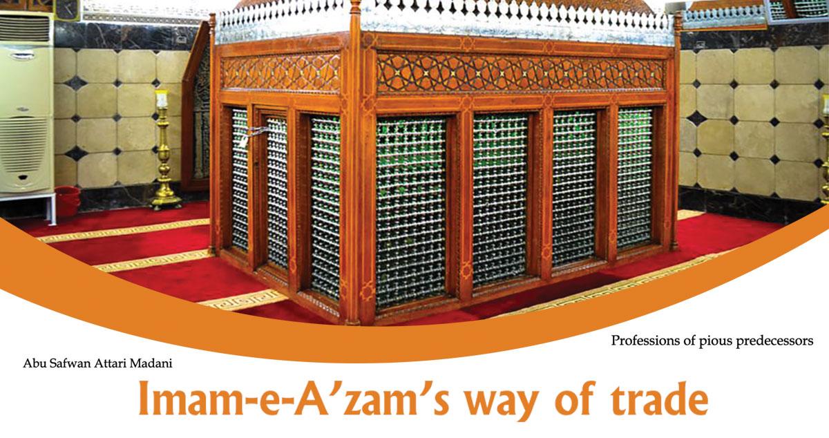 Imam-e-A'zam's way of trade