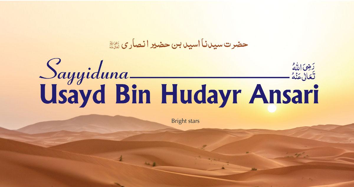 Sayyiduna Usayd Bin Hudayr Ansari رَضِىَ اللّٰەُ تَعَالٰی عَنْهُ