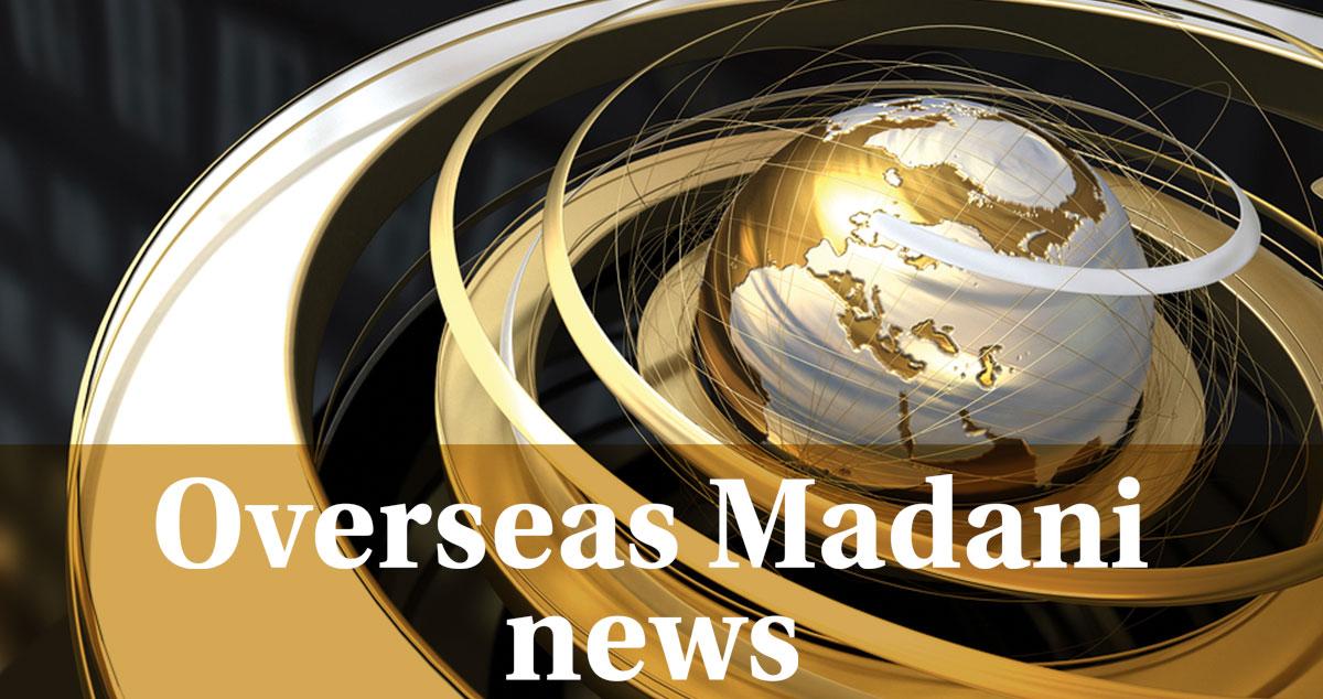 Madani news of Dawat-e-Islami / Madani news of dignitaries