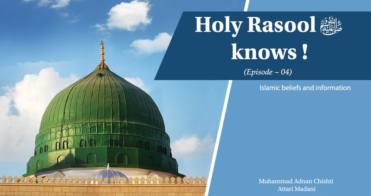 Holy Rasool ﷺ knows! (Episode – 04)