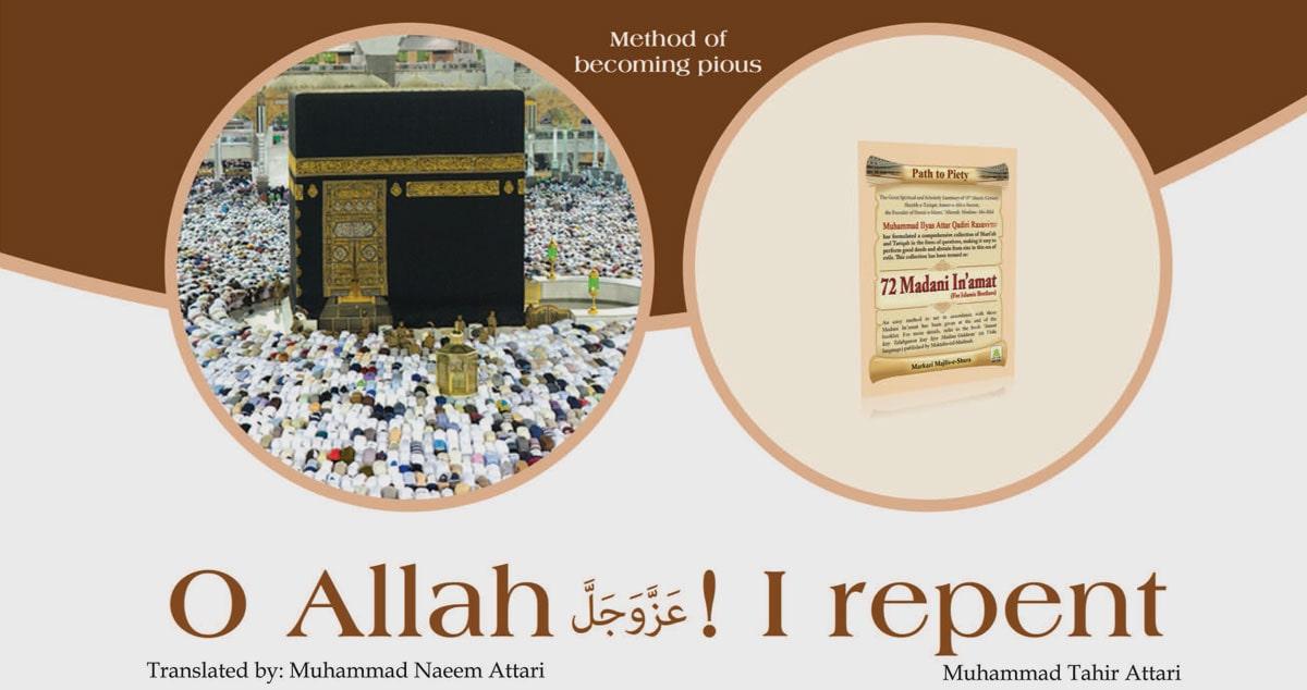O Allah عَزَّوَجَلَّ! I repent